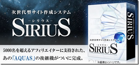 sirius_package02_thumb